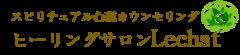 新伊勢崎駅徒歩7分 心理カウンセリングのヒーリングサロンLechst